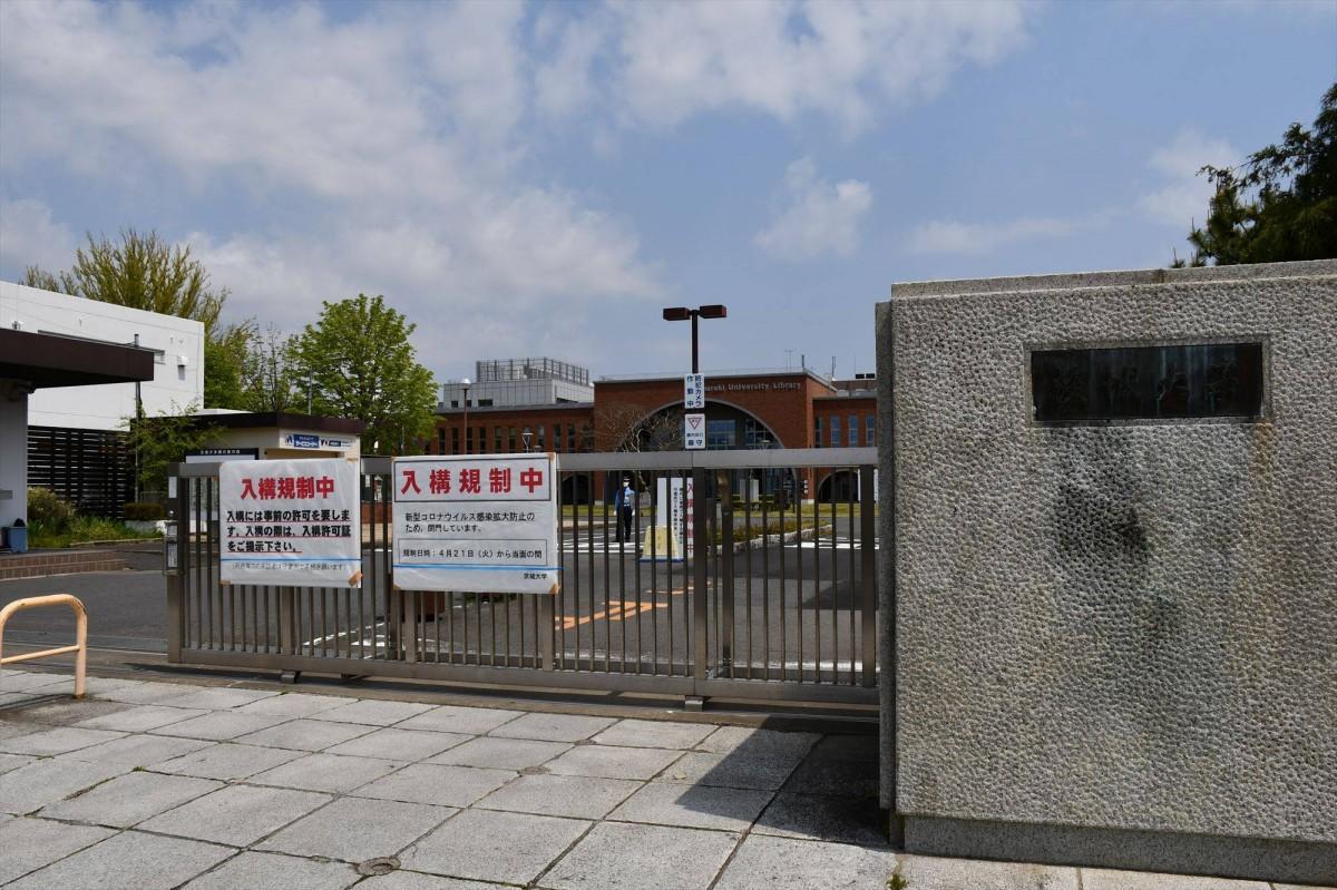 キャンパスへの立ち入り禁止のポスターが貼られた茨城大学