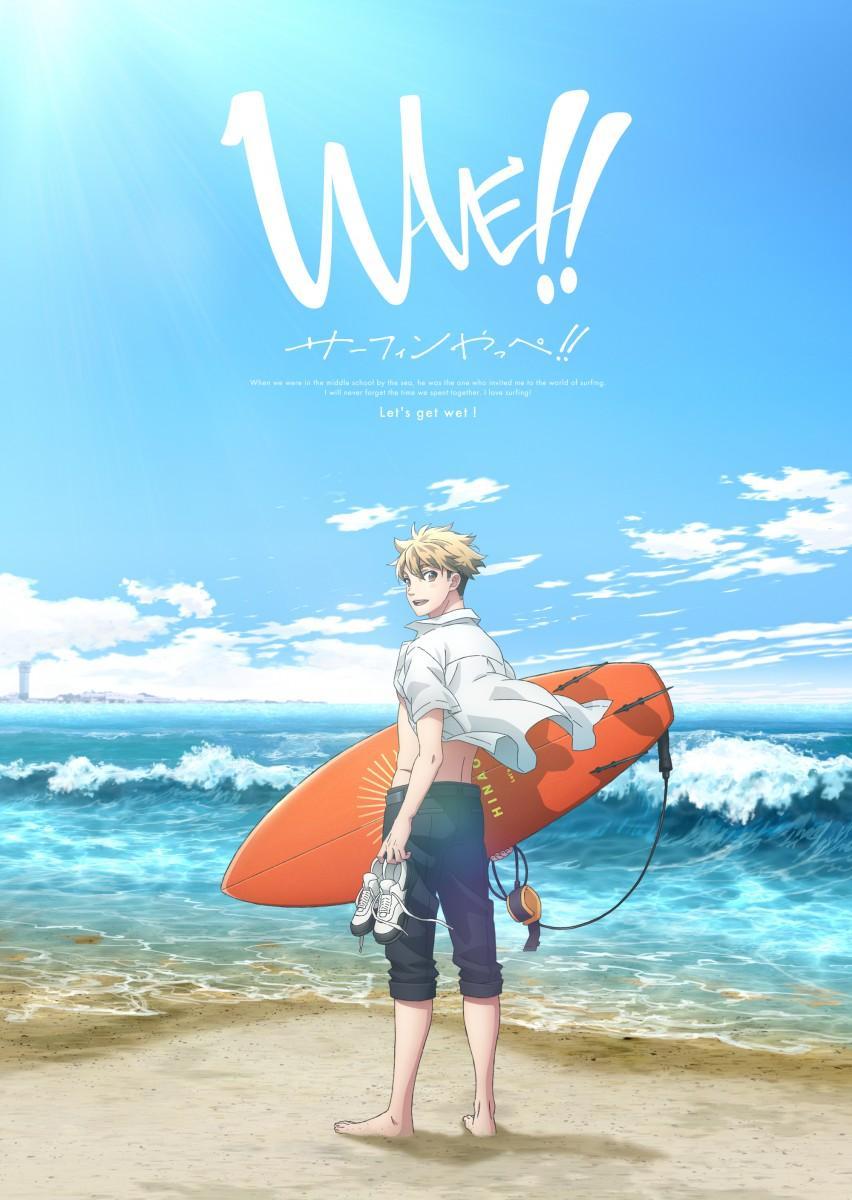 「WAVE!!~サーフィンやっぺ!!~」ティザービジュアル © MAGES./アニメWAVE!!製作委員会