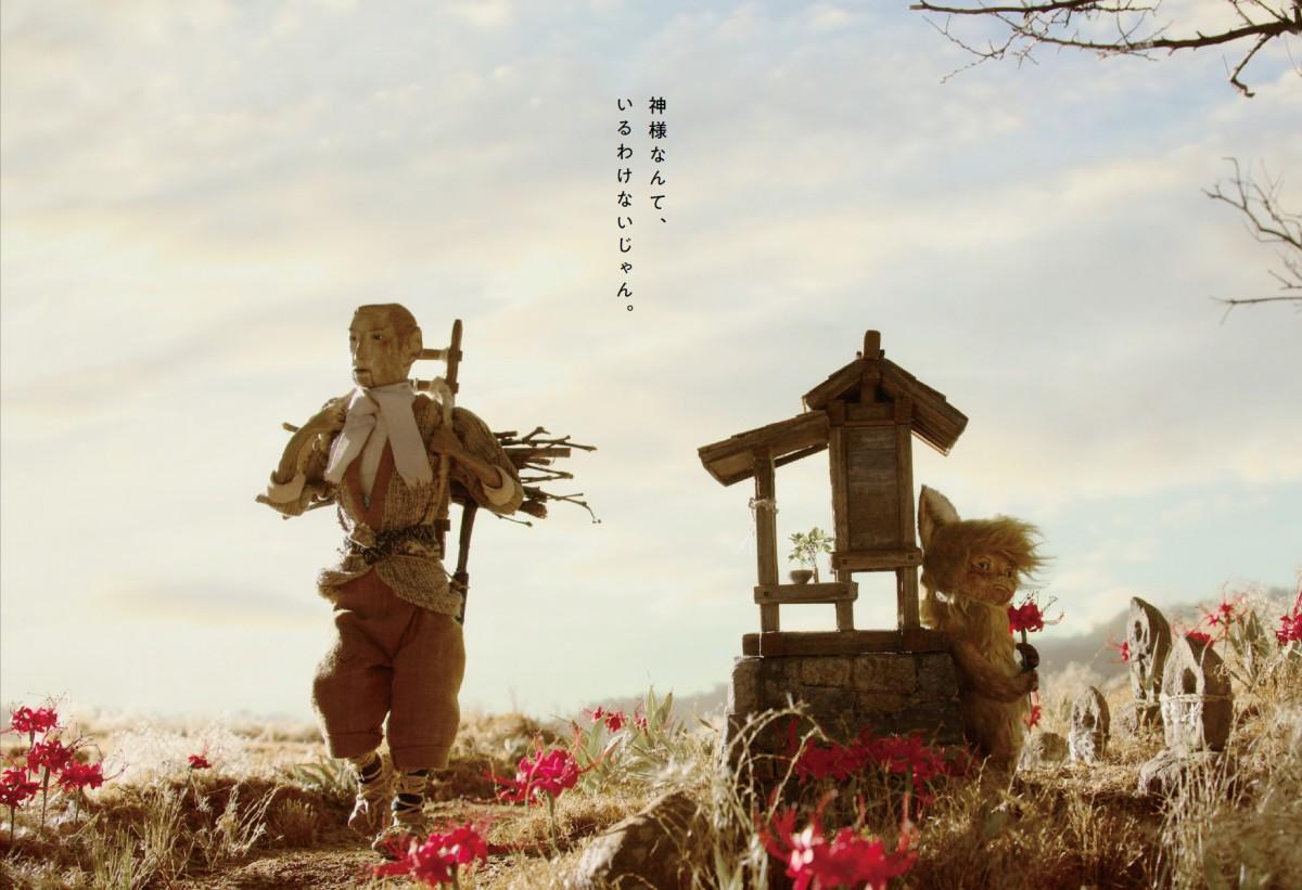 「劇場版 ごん - GON, THE LITTLE FOX - 」©TAIYO KIKAKU Co., Ltd. / EXPJ, Ltd