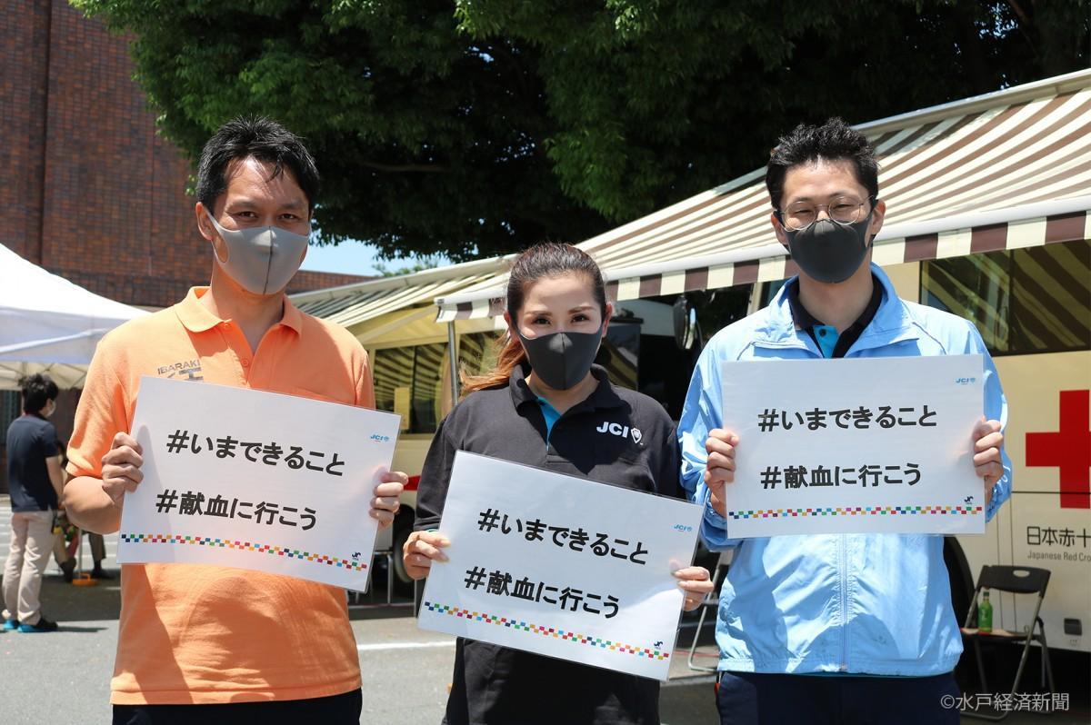 (左から)献血を呼び掛ける磯﨑さん、萩谷さん、川﨑さん