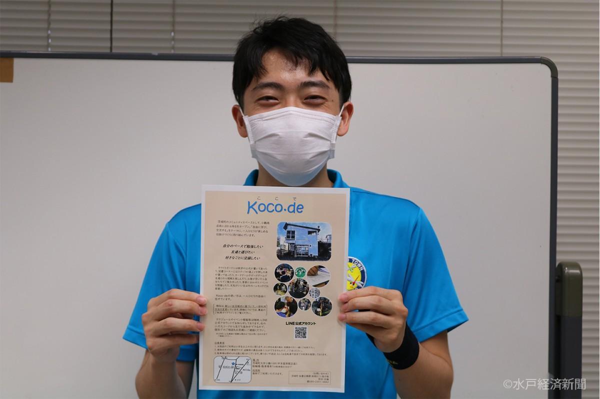 再開のポスターを持つ近藤さん