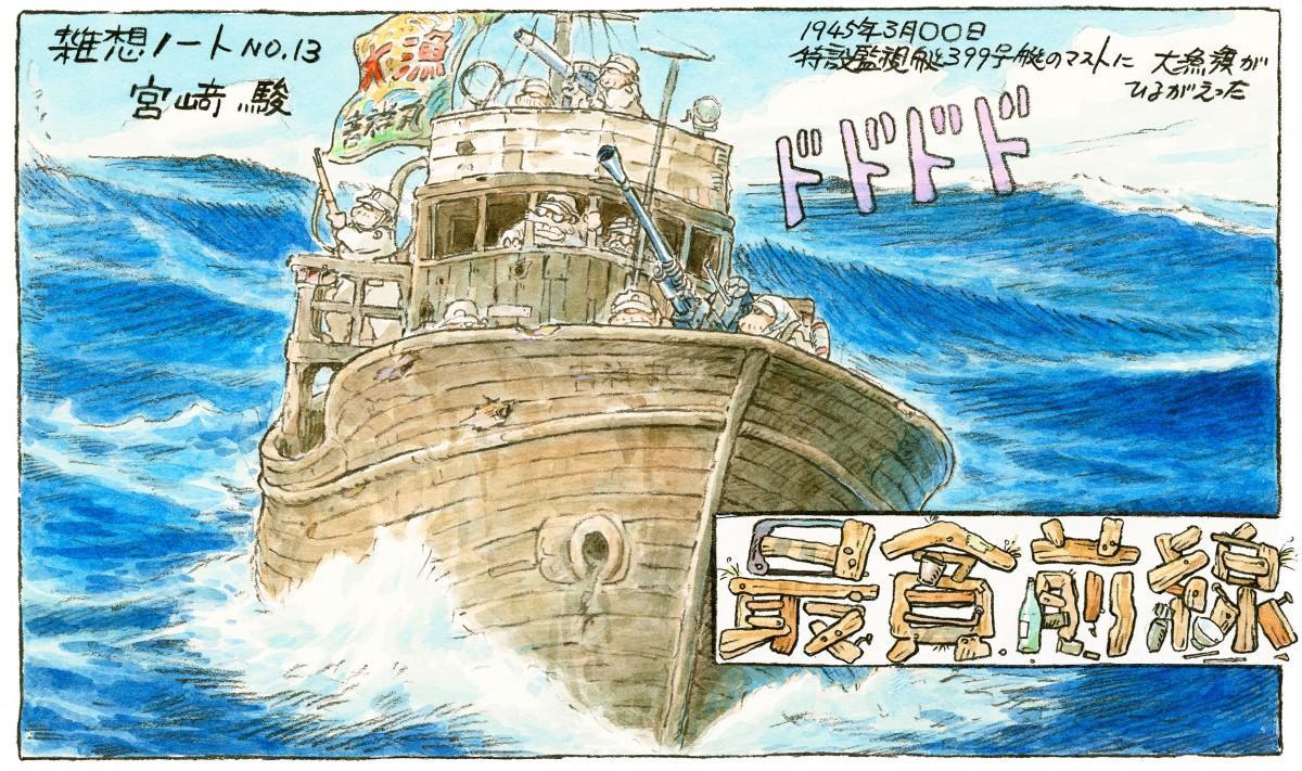 宮崎駿さん原作の短編漫画「最貧前線」メインビジュアル copy; Studio Ghibli
