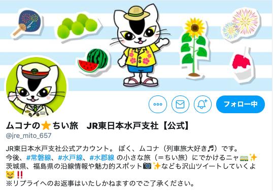 ムコナの☆ちい旅 JR東日本水戸支社【公式】ツイッターTOP
