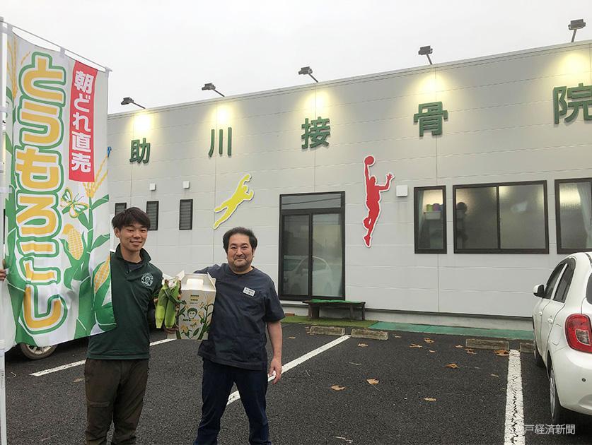(左から)水戸ミライアグリ・本田農園の本田武士さん、助川接骨院の助川悟志さん