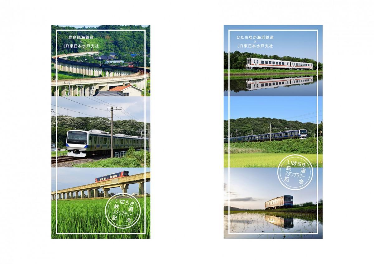 「JR×鹿島臨海鉄道」と「JR×ひたちなか海浜鉄道」のオリジナル画像