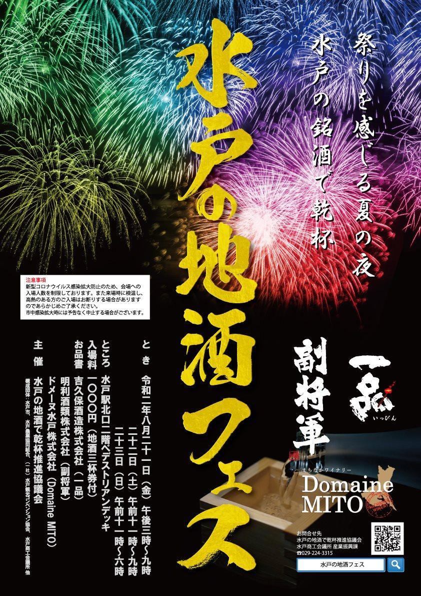 「水戸の地酒フェス」ポスター