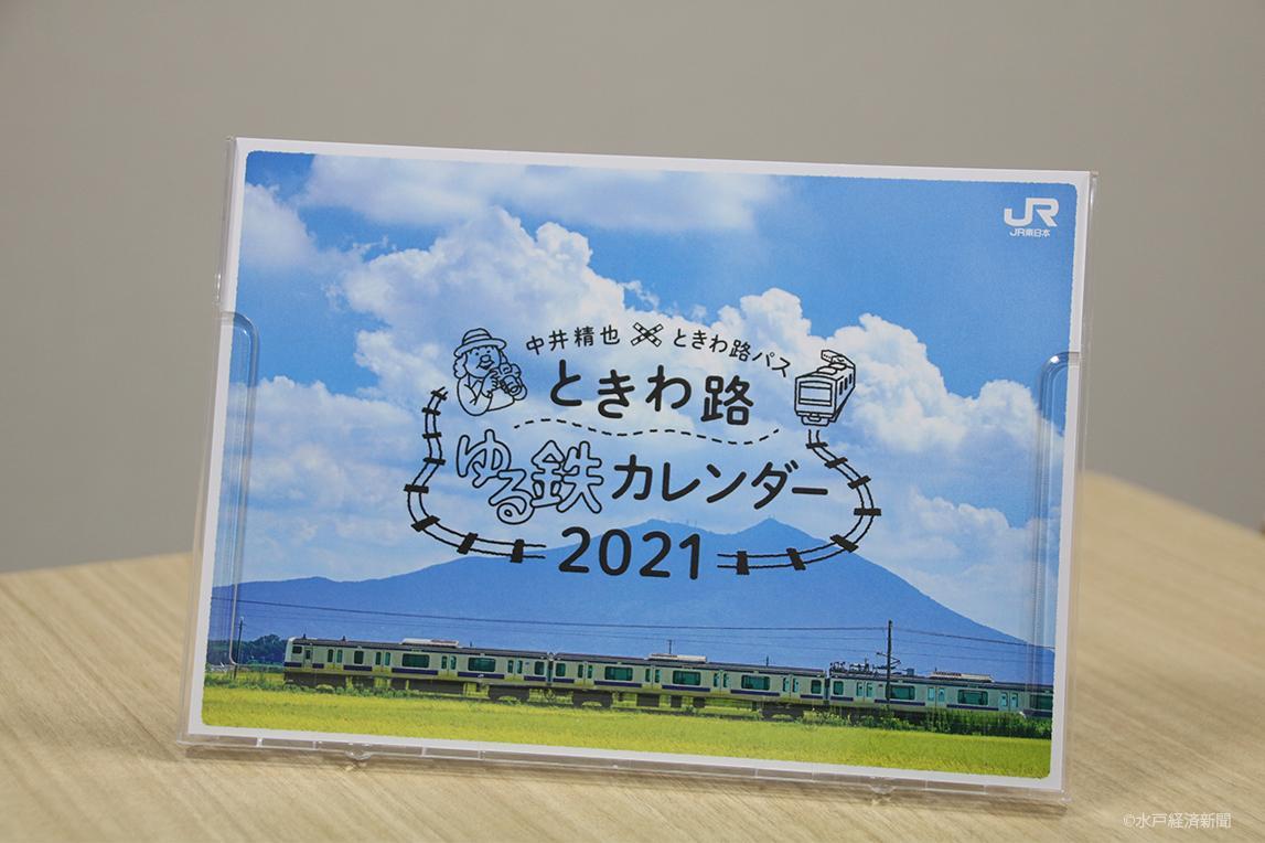 「ゆる鉄カレンダー」