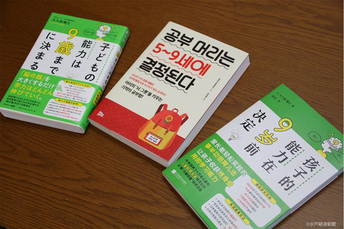 (左から)「子どもの能力は9歳までに決まる」日本語版、韓国語版、中国語版