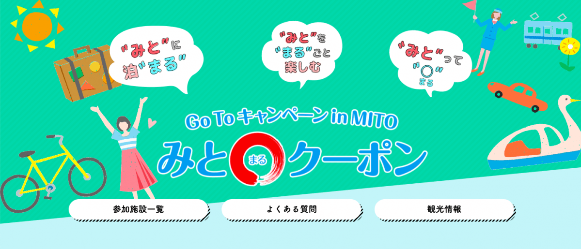 「Go Toキャンペーンin MITO」TOPページ