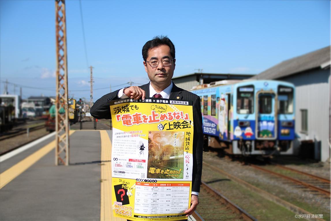 「電車を止めるな」ポスターを手に呼び掛けるひたちなか海浜鉄道・吉田社長