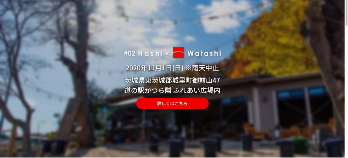 「ハシワタシ」TOPページ