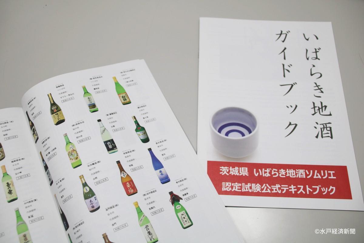いばらき地酒ガイドブック