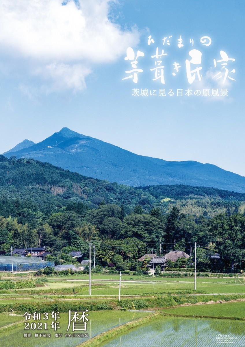 「ひだまりの茅葺き民家 -茨城に見る日本の原風景-」カレンダー