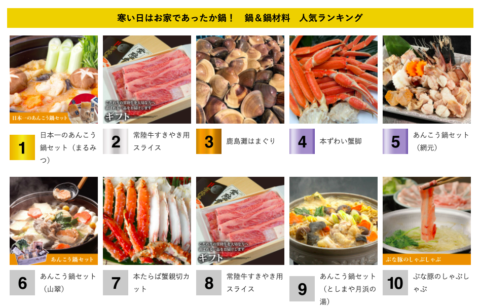 「茨城県産品お取り寄せサイト」掲載商品(一部)