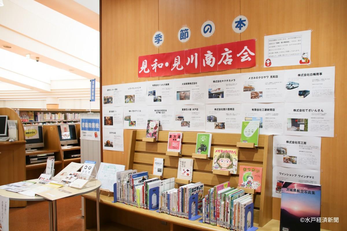 「見和・見川商店会連携展示」