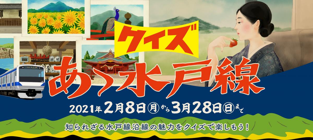 「クイズ あゝ水戸線」メイン画像