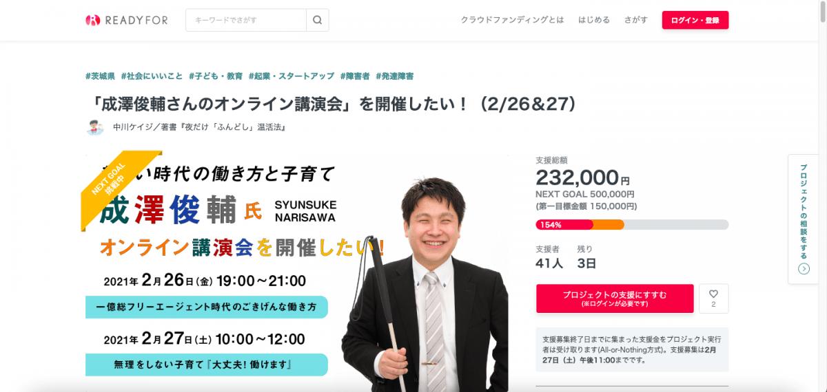 「成澤俊輔さんの講演会」クラウドファンディングページTOP