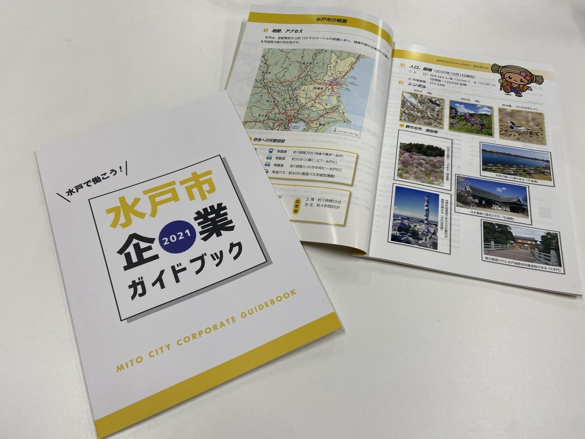 「水戸市内企業ガイドブック2021」