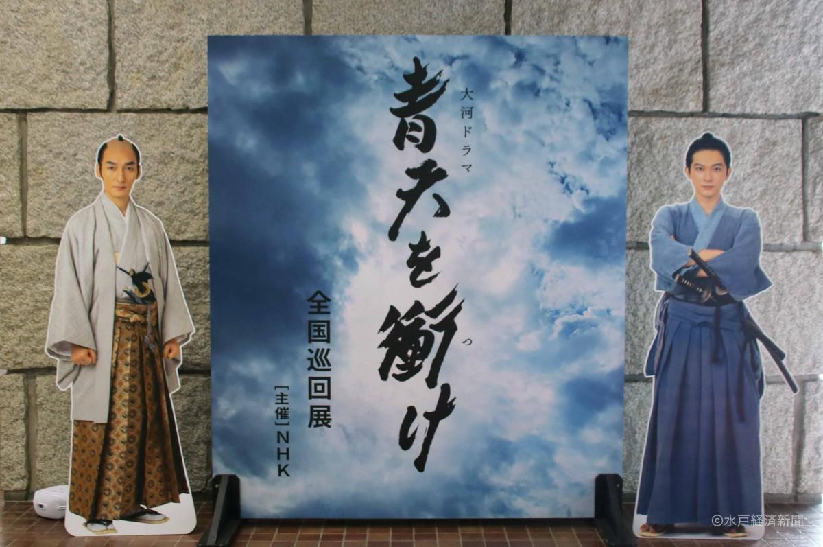 NHK大河ドラマ「青天を衝(つ)け」の全国巡回展入り口に設置された等身大パネル