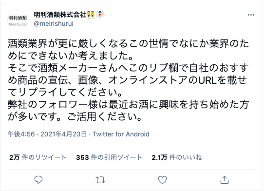 4月23日に明利酒類が投稿したツイート