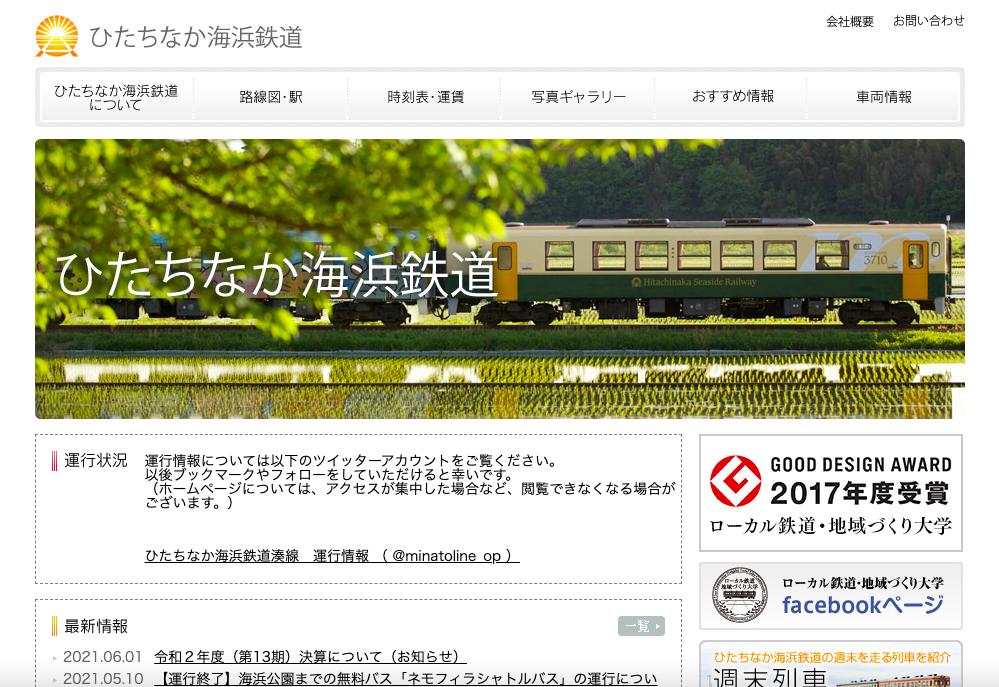 ひたちなか海浜鉄道TOPページ