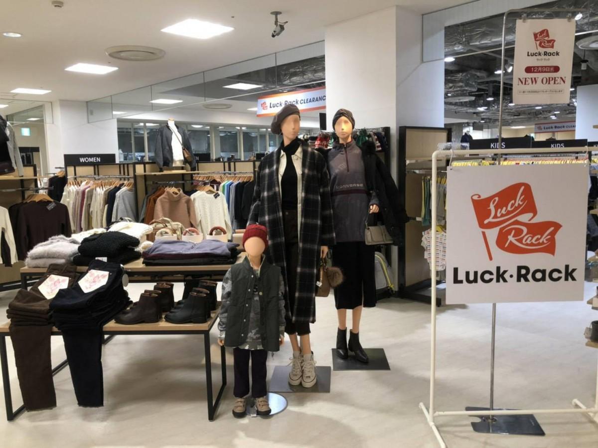 メンズ・レディース衣料、バッグ、靴、アクセサリーなどを揃える「Luck・Rack」(イメージ)