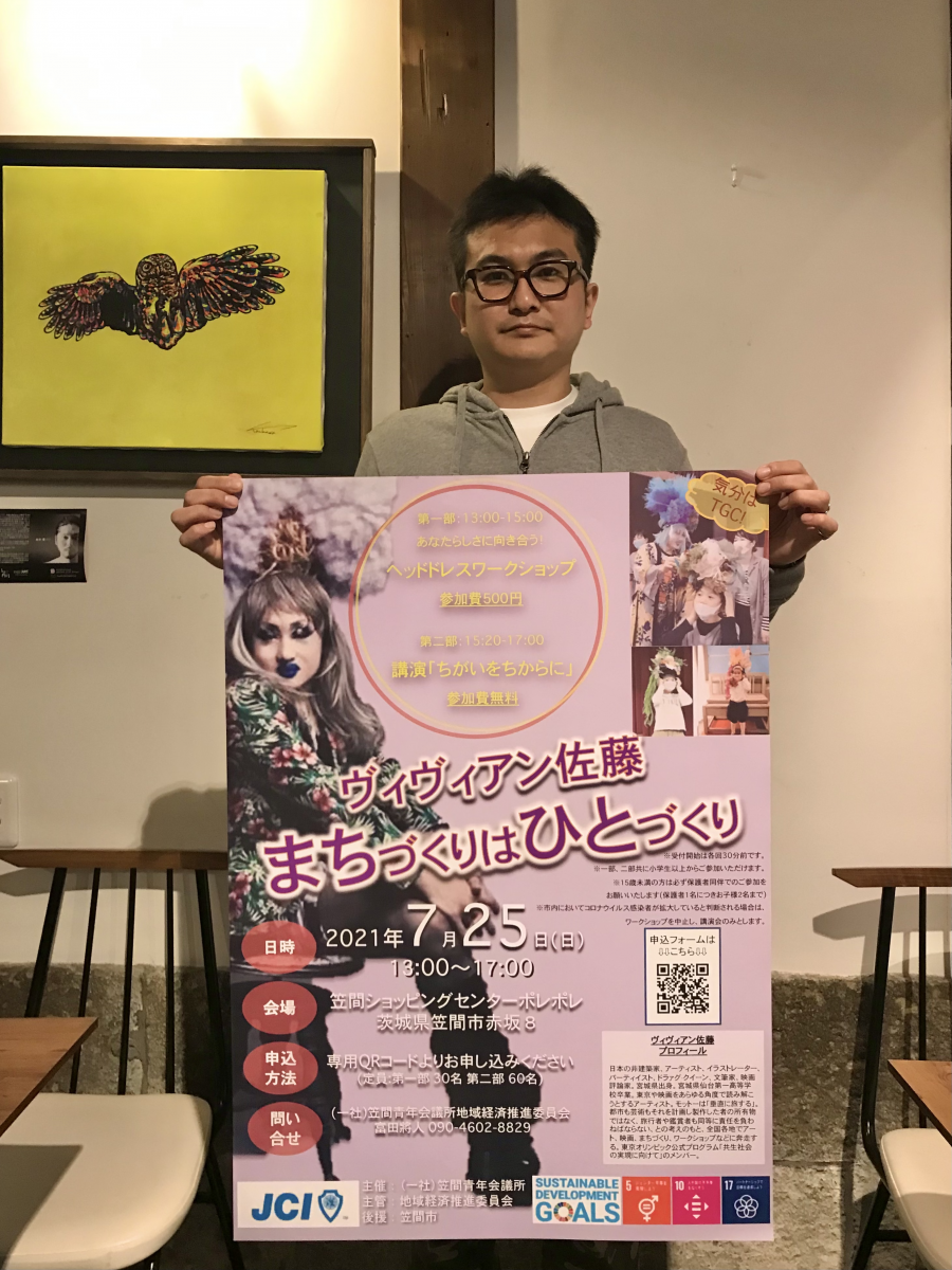 ポスターを手にする富田さん