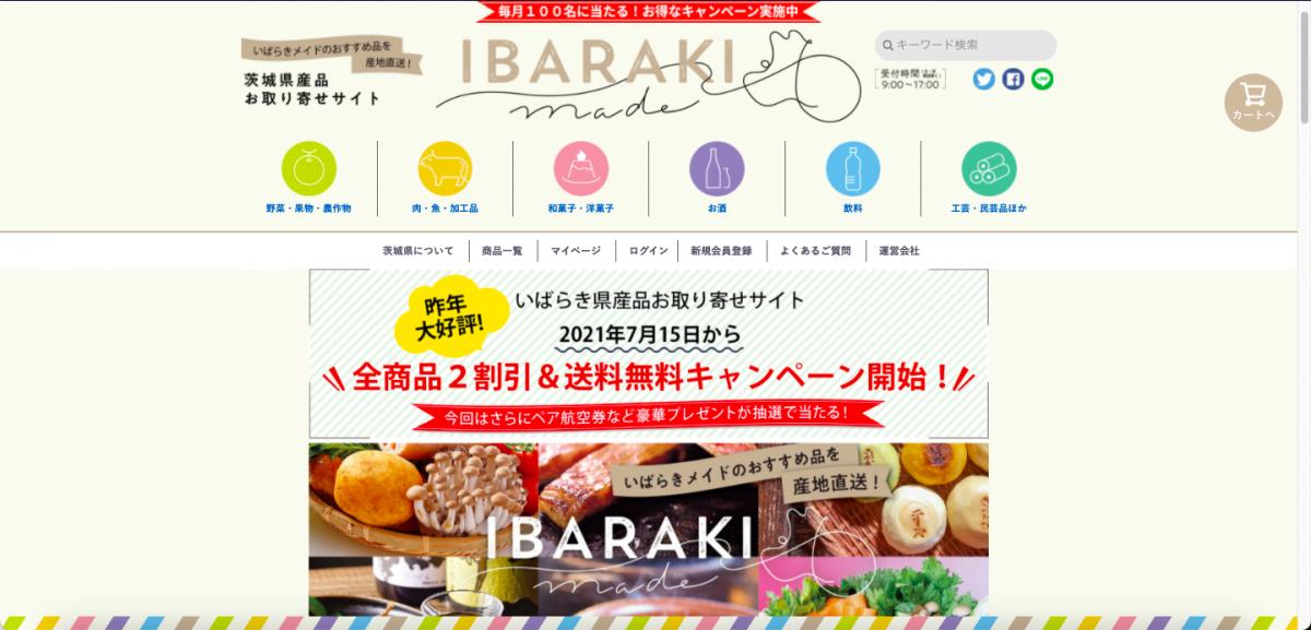 「茨城県産品お取り寄せサイト」TOPページ