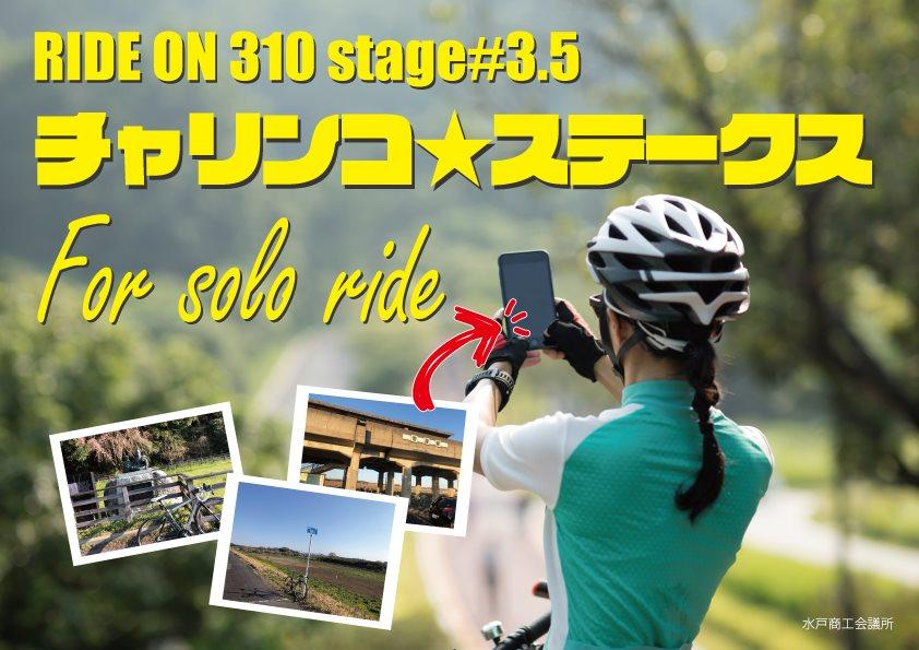 「緊急開催【第3.5ステージ】チャリンコ★ステークス For Solo ride」バナー