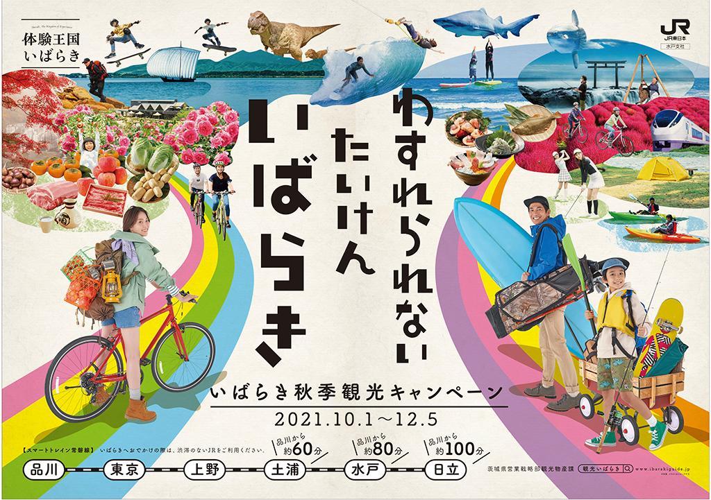 ポスターではテーマの「アウトドア」「食」「新しい旅のスタイル」を表現する