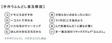 日本ふんどし協会が「ふんどしの作り方」公開へ 「手作りの楽しさ」提案