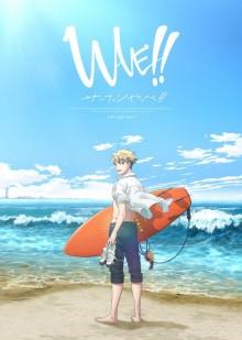 大洗舞台のサーフィンアニメ「WAVE!!」三部作で青春描く 茨城出身声優・前野智昭さん出演も