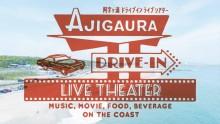 阿字ヶ浦でドライブインライブ・シアター 3密避け車内で映画とライブ鑑賞