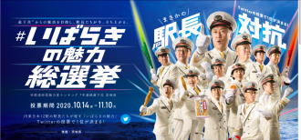 JR水戸支社が駅長対抗の「いばらきの魅力総選挙」開催 SNSで観光コンテンツ競う