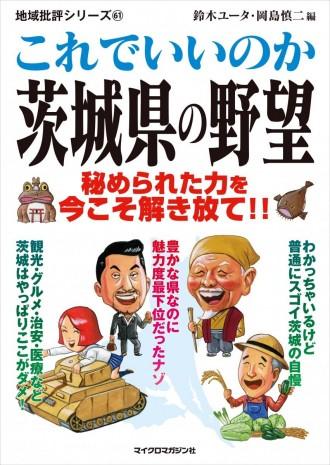 書籍「これでいいのか茨城県の野望」刊行へ 茨城の知られざる長所や短所紹介