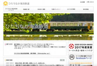 ひたちなか海浜鉄道が決算発表 コロナ禍、輸送人員減で1600万円の赤字