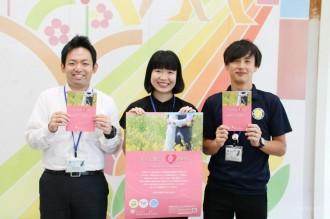 茨城町が「結婚支援センター」9月開設へ 会員募集始まる