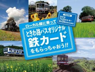 JR東日本水戸支社が「オリジナル鉄カード」配布 「ときわ路パス」発売に合わせ企画