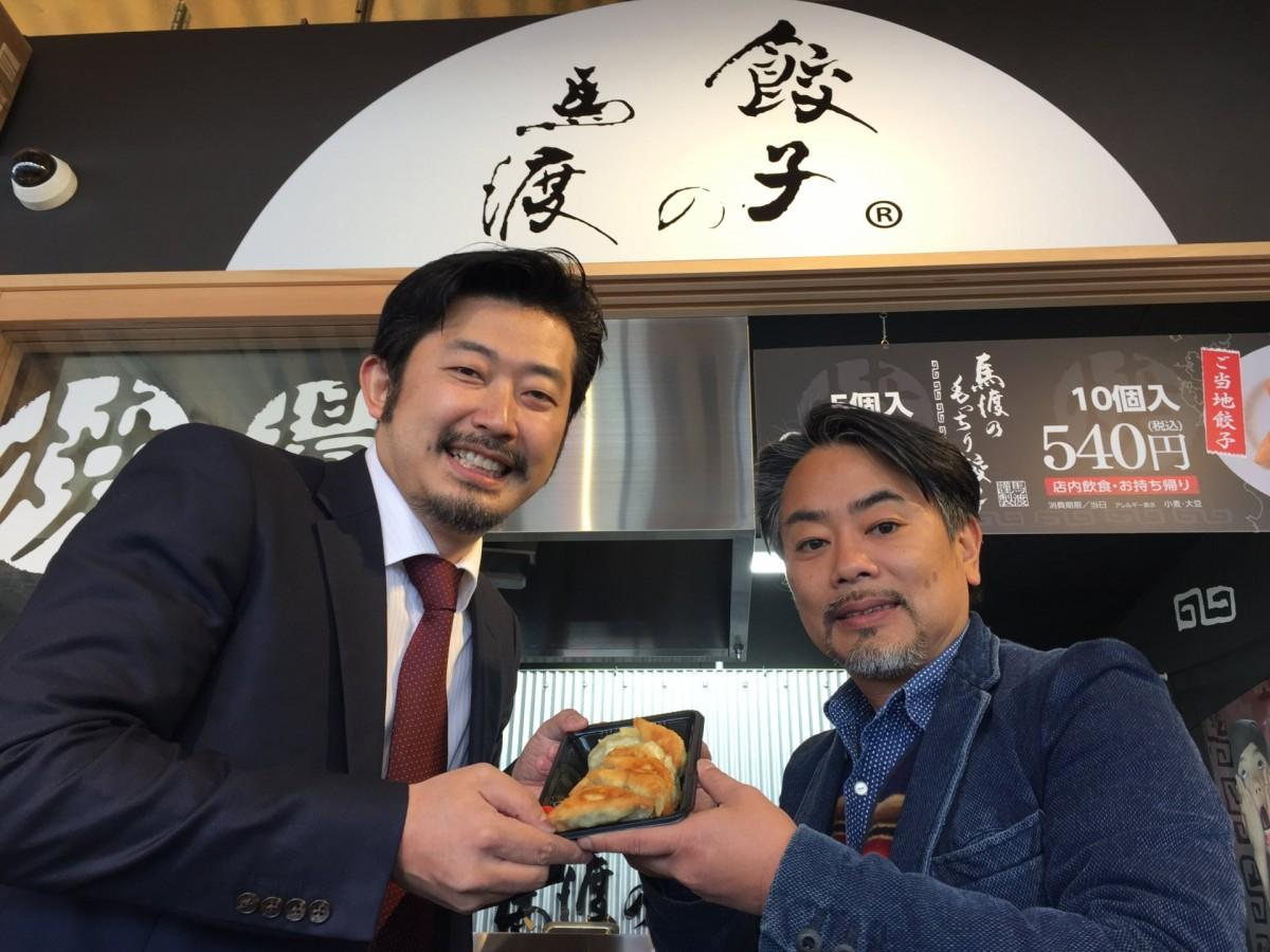 「餃子の馬渡」の店主・馬渡陽一郎さんと小野寺さん