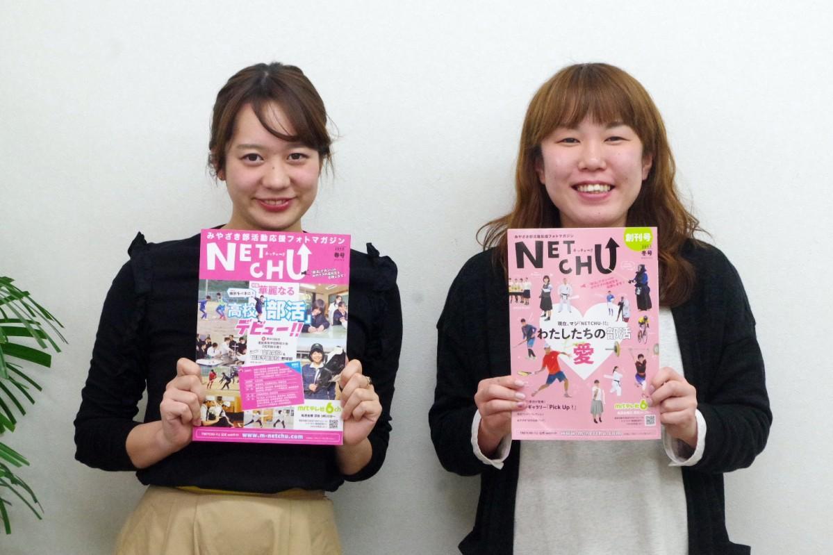 第2号を手に持つMRT宮崎放送の田山地笑実さん(左)とパームス企画の吉野世里香さん