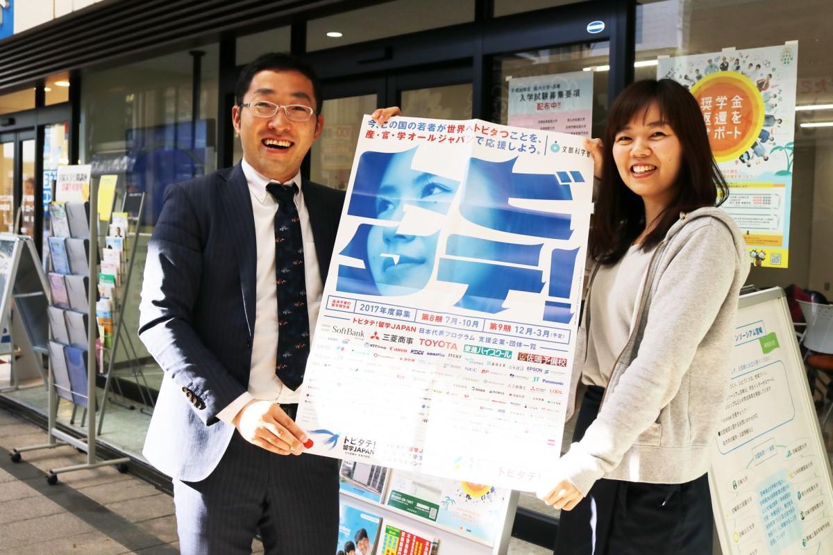 みやざきグローカル人材育成協議会事務局の桑畑夏生さん(右)と新村拓也さん