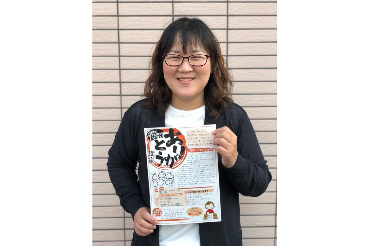 宮崎 都城で 笑い文字講座 笑顔のイラストを添えた筆文字で ありがとう ひなた宮崎経済新聞