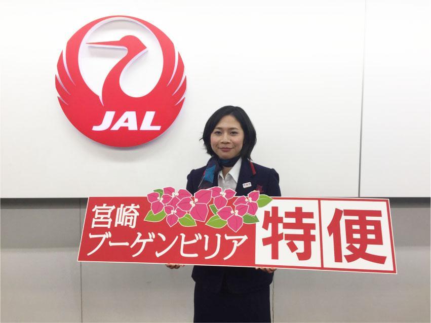 新割引運賃「宮崎ブーゲンビリア特便」のロゴを持つ日本航空(JAL)の社員(写真提供:日本航空)