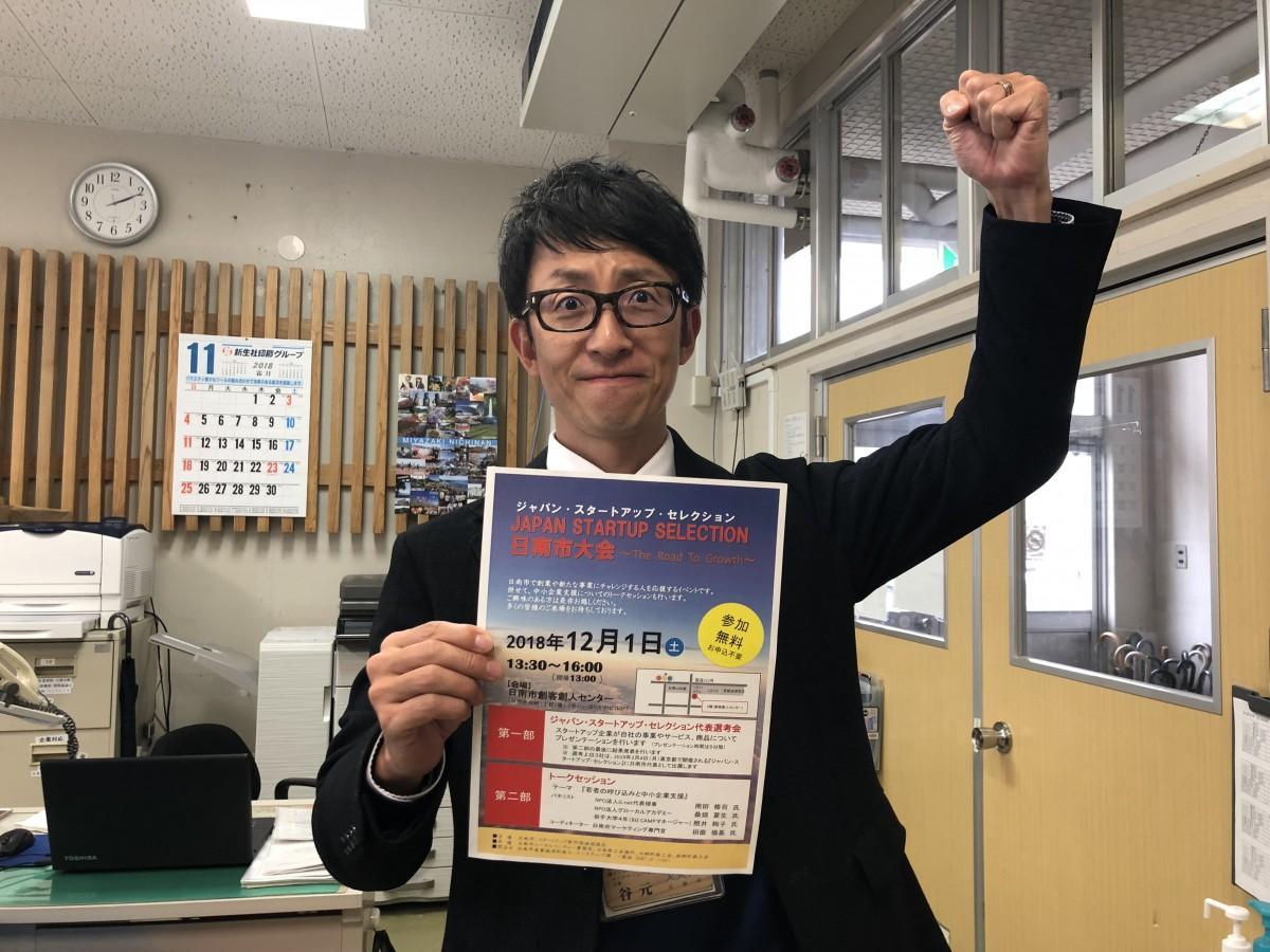 参加を呼びかける担当の日南市役所の谷元貴士さん