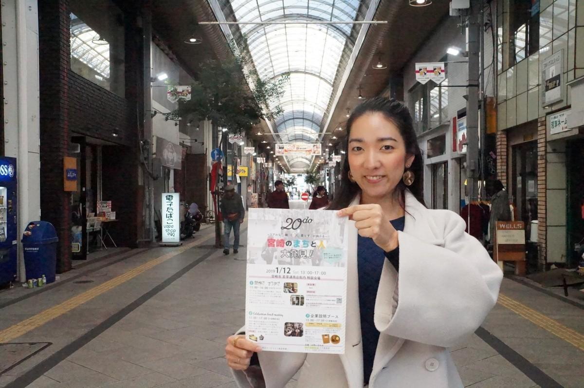 「宮崎で充実したワークライフを送るすてきな大人に会いに来て」と話すMRT宮崎放送の梅ヶ谷葵さん