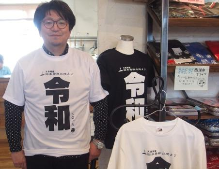 Tシャツを製作した市民団体「西諸県軍」の木村洋文さん