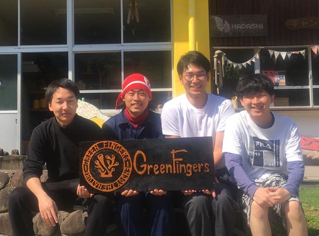 「GreenFingers」のメンバー(左から中井雄平さん、岸大悟さん、稲葉道全さん、徳重亮磨さん)