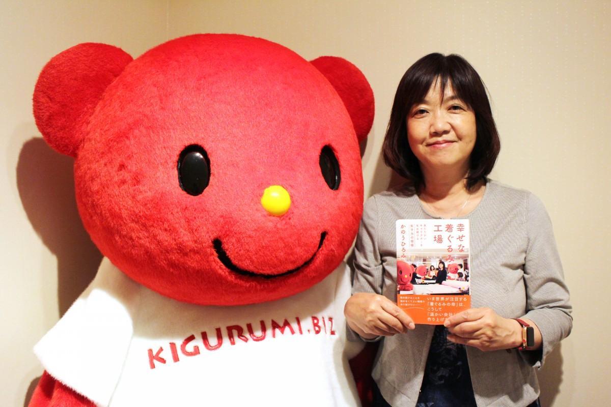 加納さんとKIGURUMI.BIZのキャラクター「ビズベア」