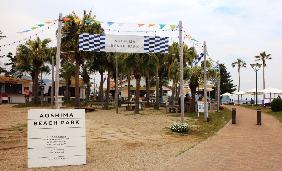 青島ビーチパーク入り口