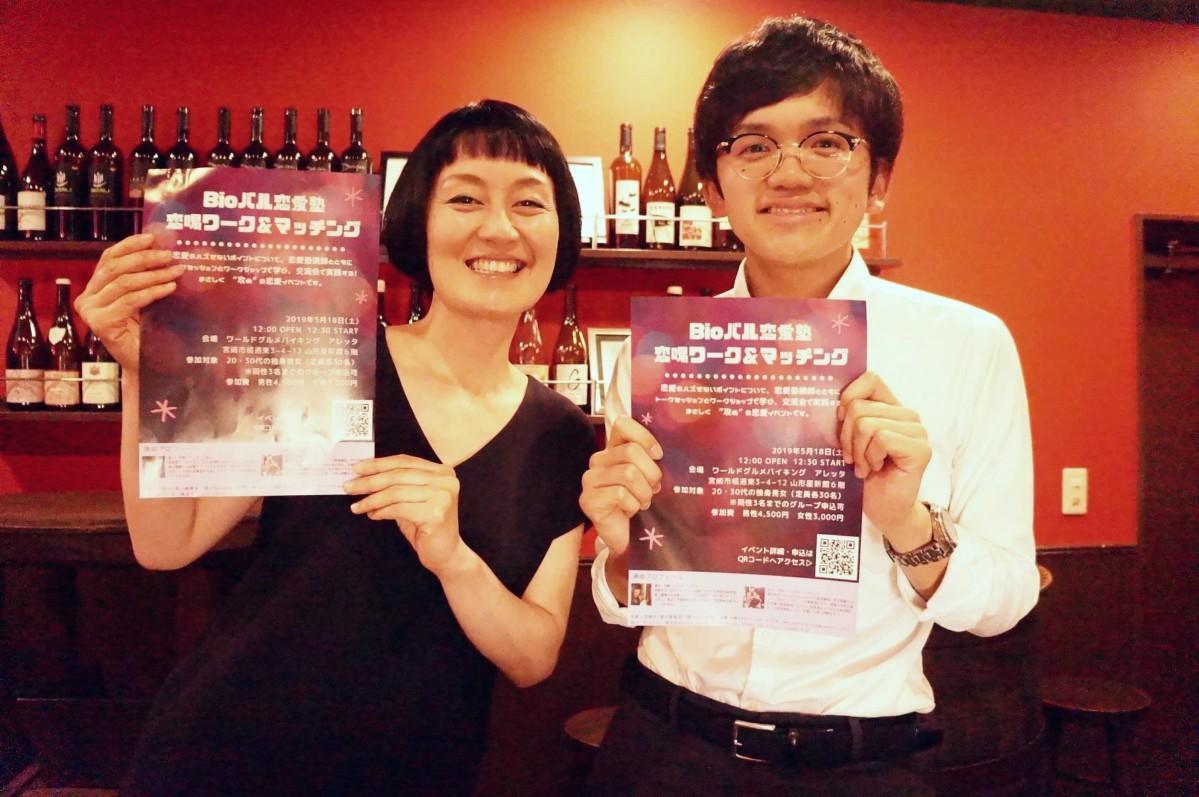 実行委員長の河野さん(写真右)と恋愛塾講師の藤田さん(写真左)